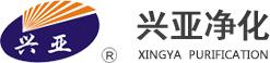兴亚净化工程logo